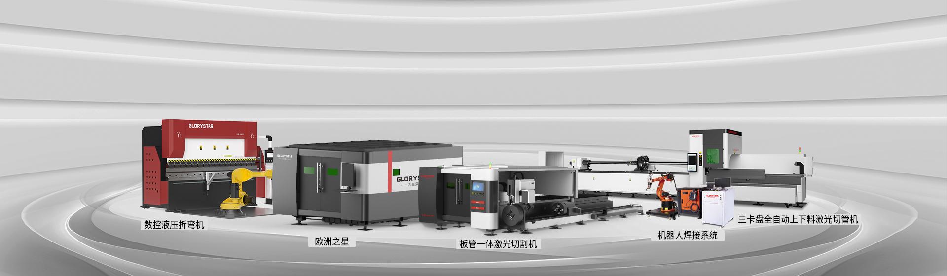 力星激光-激光切割/切管/焊接/折弯等产品大合集