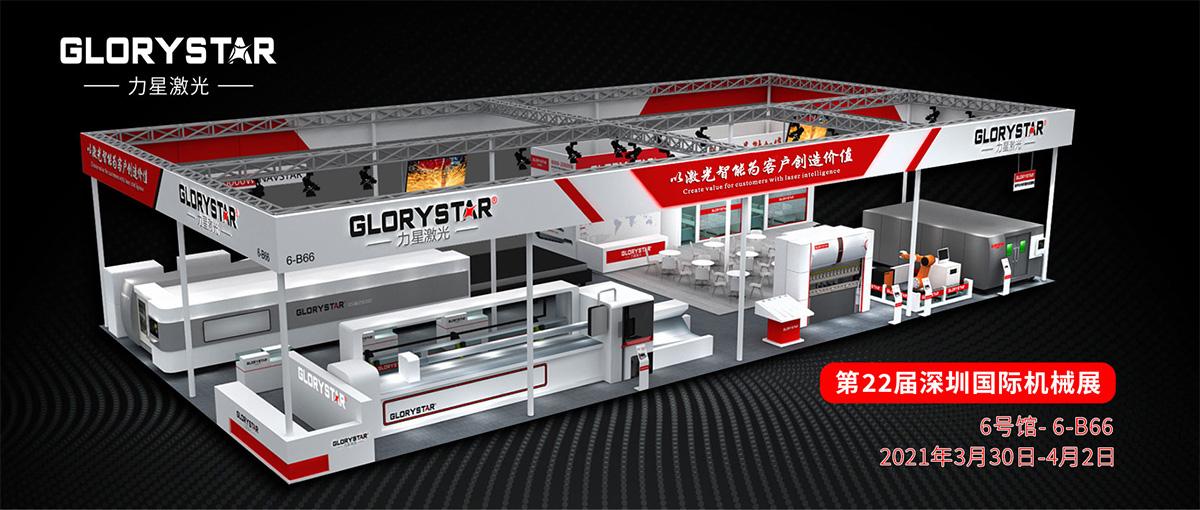 力星激光携三卡盘专业激光切管机参加第22届SIMM深圳国际机械展
